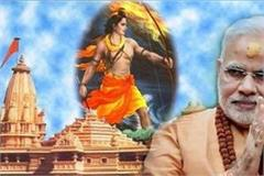 ayodhya welcomes pm modi treta will be seen in the