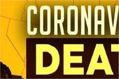 breaking news  11th death from corona in himachal kangra man dies