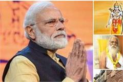 ayodhya saints sent invitation to modi said will not rush you come