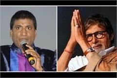 comedian raju srivastava said for amitabh  big b knows how to fight