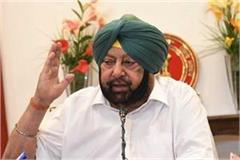 captain convened an all party meeting on the issue of farmers