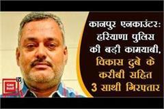 faridabad haryana police arrested vikas dubey friend kartikey from faridabad
