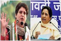 priyanka told mayawati bjp spokesperson