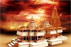 diwali will also be held in the state on bhumi pujan of ram temple