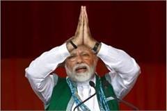 shri ram janmabhoomi pujan details of pm modi program in ayodhya
