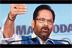 respect given to muslim women by ending three divorces naqvi