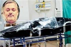 body shot in vikas dubey s 3 chest and one arm packed in black polythene