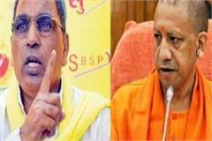 rajbhar targeted yogi  vikas dubey had full patronage of ruling party