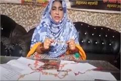 muslim woman sent rakhi for pm modi cm and  ramlala