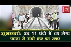 now the journey from patna to ranchi will be completed in 11 hours