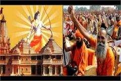 ram temple dream is going to come true