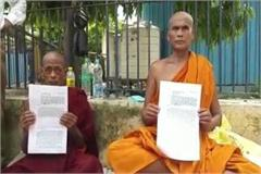 ayodhya case buddhists also demanded land in ram janma bhoomi complex