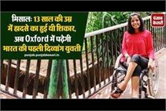 now india s first disabled girl will study in oxford