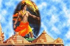 a wave of happiness among the sage saints regarding the bhoomi poojan