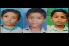 dead bodies found in rajbahe of 3 children
