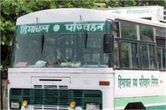 sisters will get free service on rakshabandhan in hrtc buses
