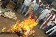 congressmen burnt effigy of pradyuman lodhi