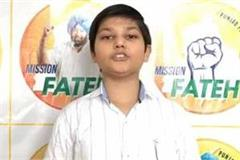 medhansh launched a website named mission fateh