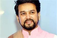 action taken in nit hamirpur case due to interference of anurag thakur