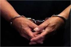 bankhandi patwari bribe arrested