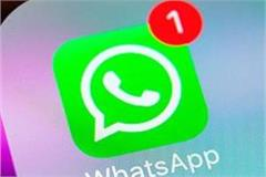 teacher post obscene video in whatsapp group