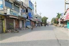 all markets of malerkotla remained closed