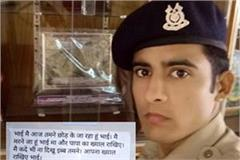 crpf jawan messaged to brother i will not come home and disappeared