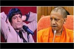 raju wrote a letter to cm yogi said help to tv industry people