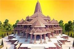 rahul gandhi will also take donations for ram temple champat rai
