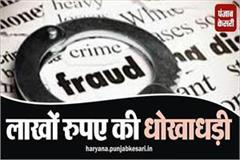 lakhs of rupees fraud in the name of getting government jobs accused