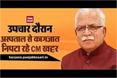 cm khattar handling the papers from the hospital treatment