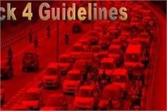 unlock 4 new guidelines may be released in punjab regarding lockdown