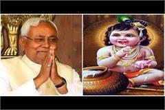 nitish congratulated shri krishna janmashtami