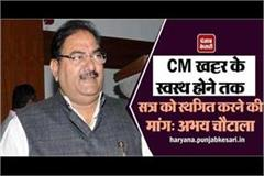 postpone session till cm khattar is healthy abhay chautala