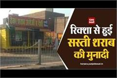 case has filed against two for proclamation of cheap liquor in fatehabad