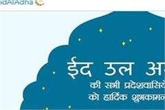cm wishes eid this appeal on twitter