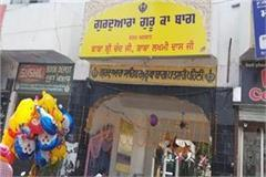 baba nanak wedding festival celebrated with enthusiasm sultanpur lodhi