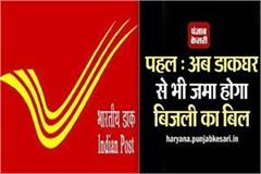 initiative now electricity bill will be deposited from post office also