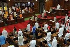 up assembly gave tribute janmejaya proceedings house adjourned till saturday