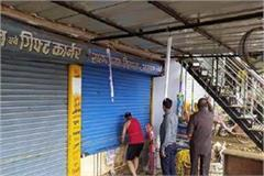 18 shops sealed for not applying mask