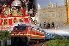 good news for devotees visiting shri hazur sahib and mata vaishno devi