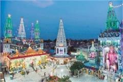 important news for people celebrating  janata ashtami  festival