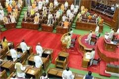 monsoon session assembly adjourned after tribute to late members