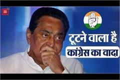 congress s promise will be broken in madhya pradesh