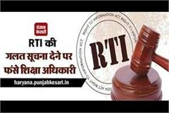 education officer will be taken action on wrong information of rti