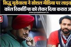 sidhu moosewala gave a befitting reply to call recordings