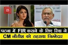 riya chakraborty targeted cm nitish