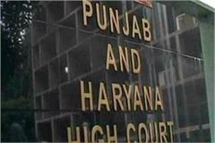 pu harassed girl student hc has ordered a compensation of one lakh rupees