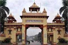 entrance examinations start from august 24 in bhu