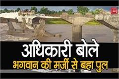 3 crore bridge broken before inauguration in seoni